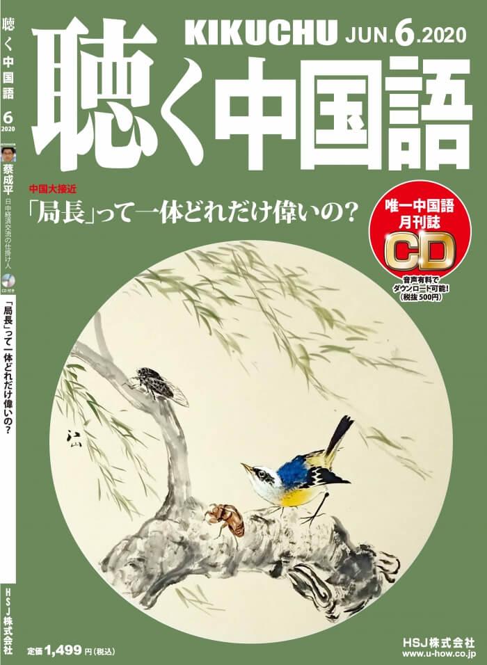 弊社代表は「聴く中国語」月刊誌の取材を受けました